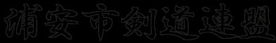 浦安市剣道連盟